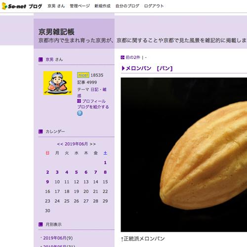 So-netブログ.jpg
